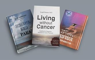 רפואה אינטגרטיבית בסרטן, ספר המידע לחולי סרטן
