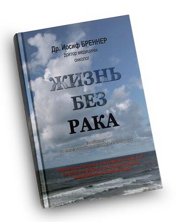 יוסף ברנר ספר ברוסית